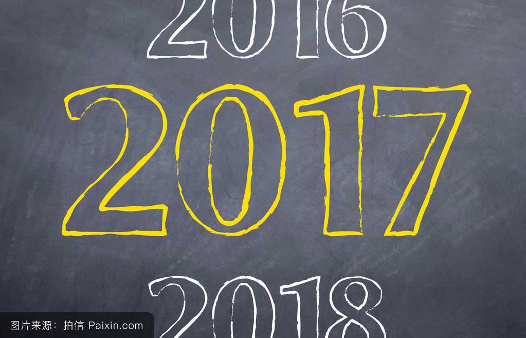 2017新年2016 2018图片
