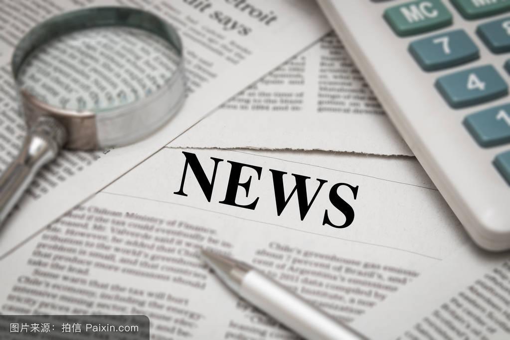 每日资讯_新闻更新,新闻分析,出版商,报纸,印刷媒体,商业新闻,每日新闻,新闻馈