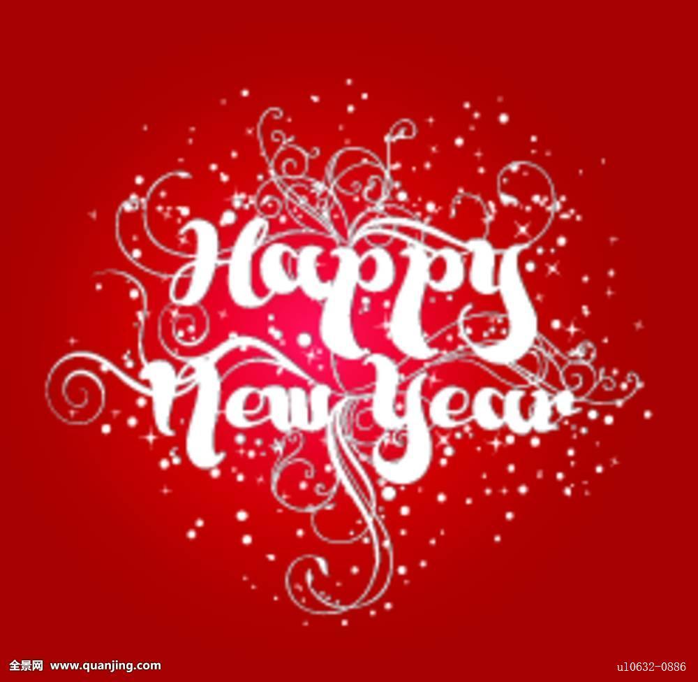 新年快乐字体设计-春节图片,年味图片,雾霾艺术字体,365hddvd新年快乐