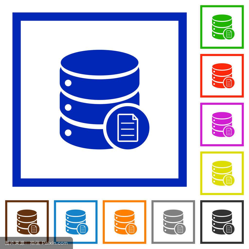 数据库属性平面框图标图片