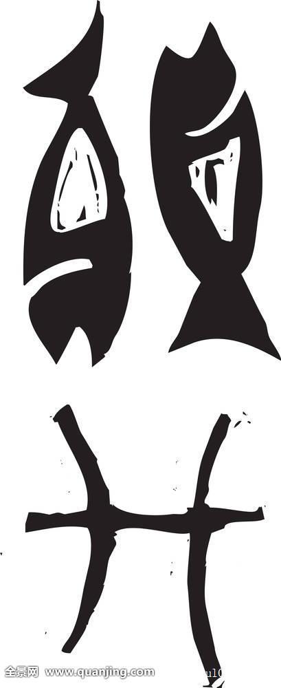 原始,黄道十二宫,双鱼座图片