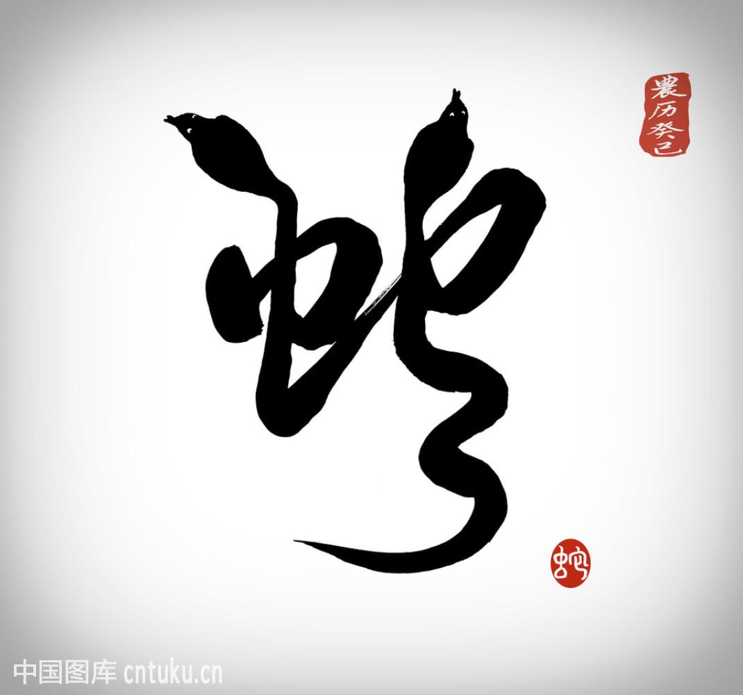纹身汉字图片大全展示图片