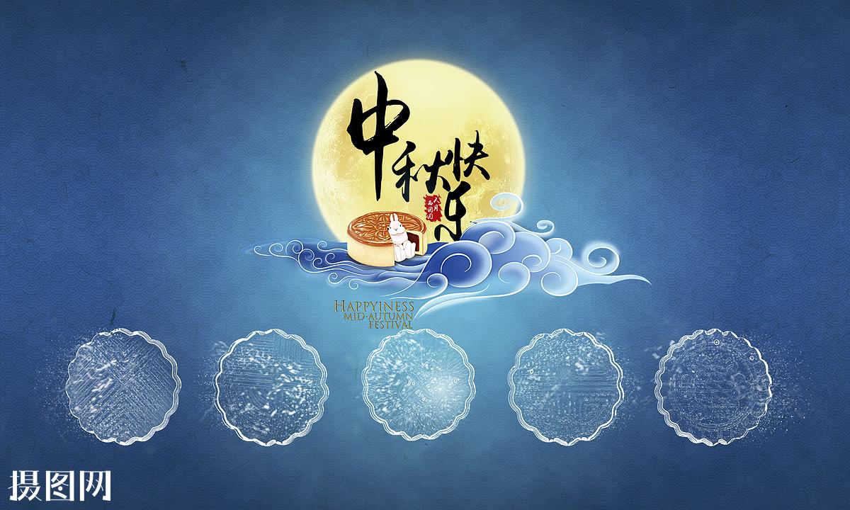 中秋,,蓝色,月亮,云,中秋节,月饼,冰皮月饼,中秋背景,月饼素材图片