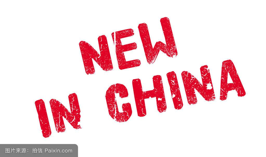 新�7��\�N�_新中国的橡皮图章