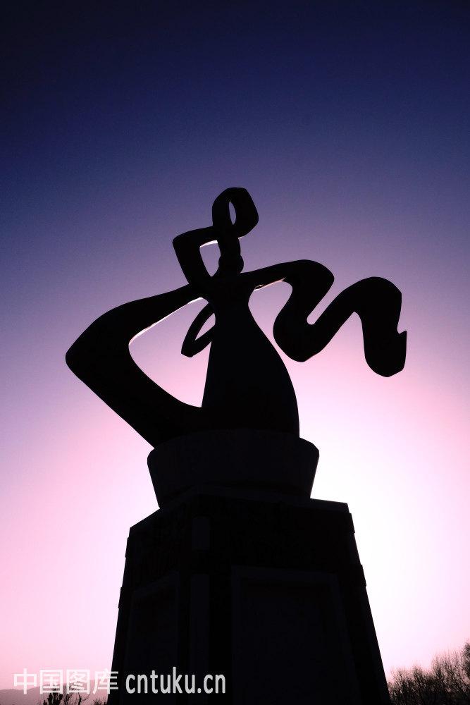 """和林格尔县标志性雕塑""""和""""字图片"""