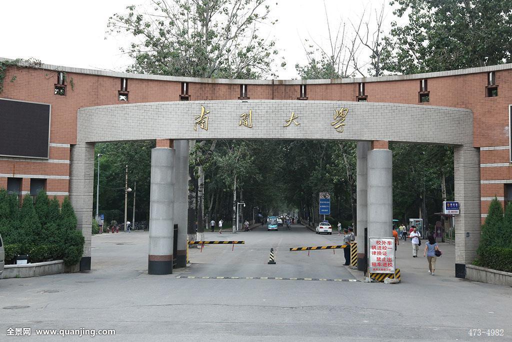 南开大学图片
