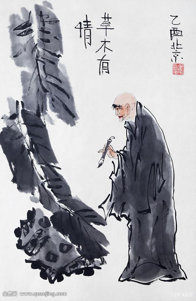 字画,中国画,水墨画,书画,和尚,僧人,佛教,禅,艺术品,收藏品,拍卖品图片