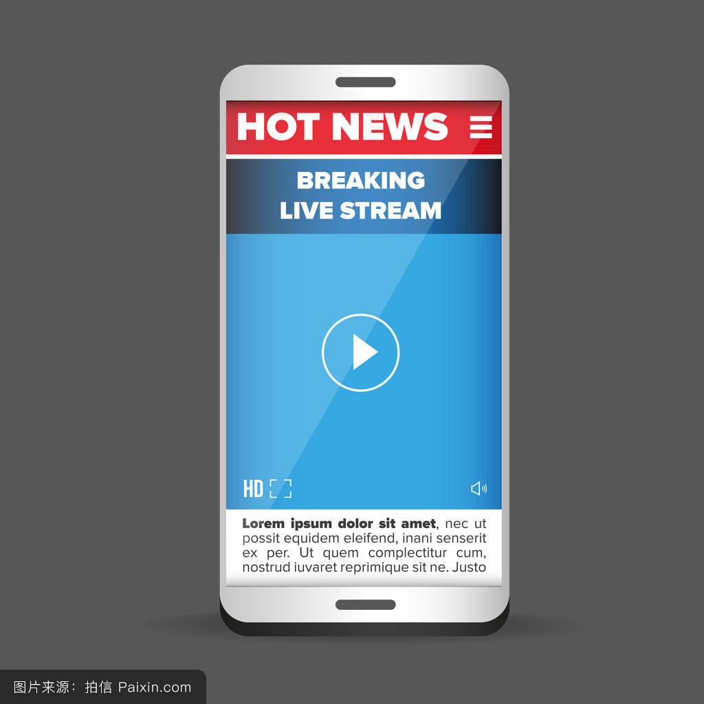 关于手机的最新资讯_热门新闻流智能手机
