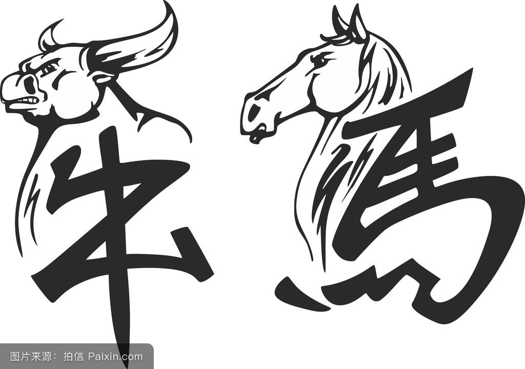 中国的牛和马的象形文字图片