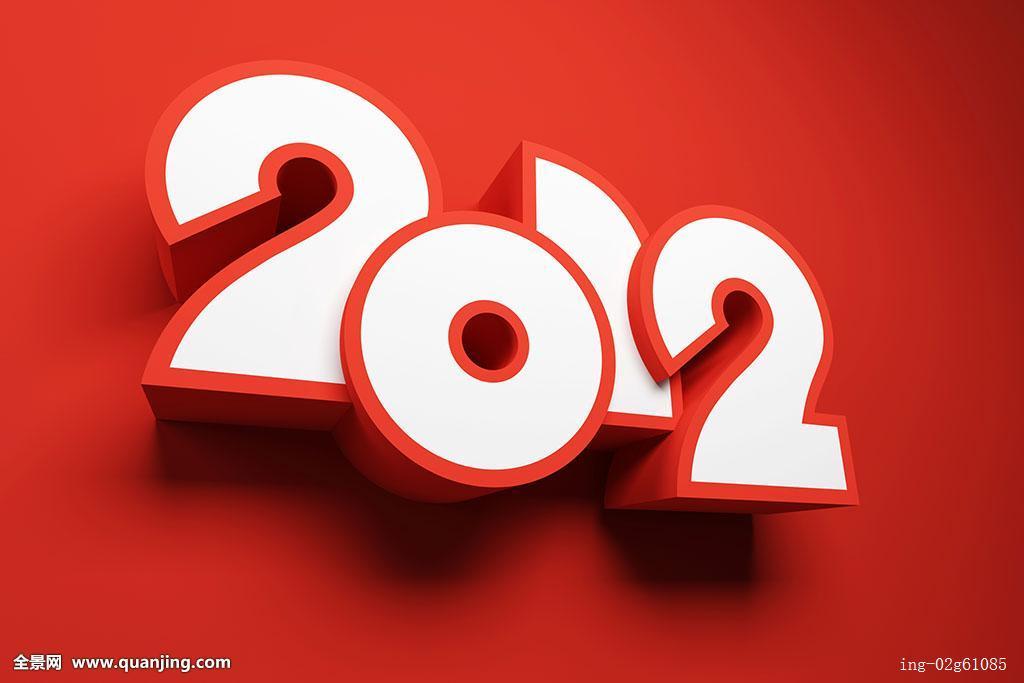 新�9an:�9�k�f�x�_日期,标识,象征,日历,新,设计,未来,插画,图像,数字,概念,创意,装饰