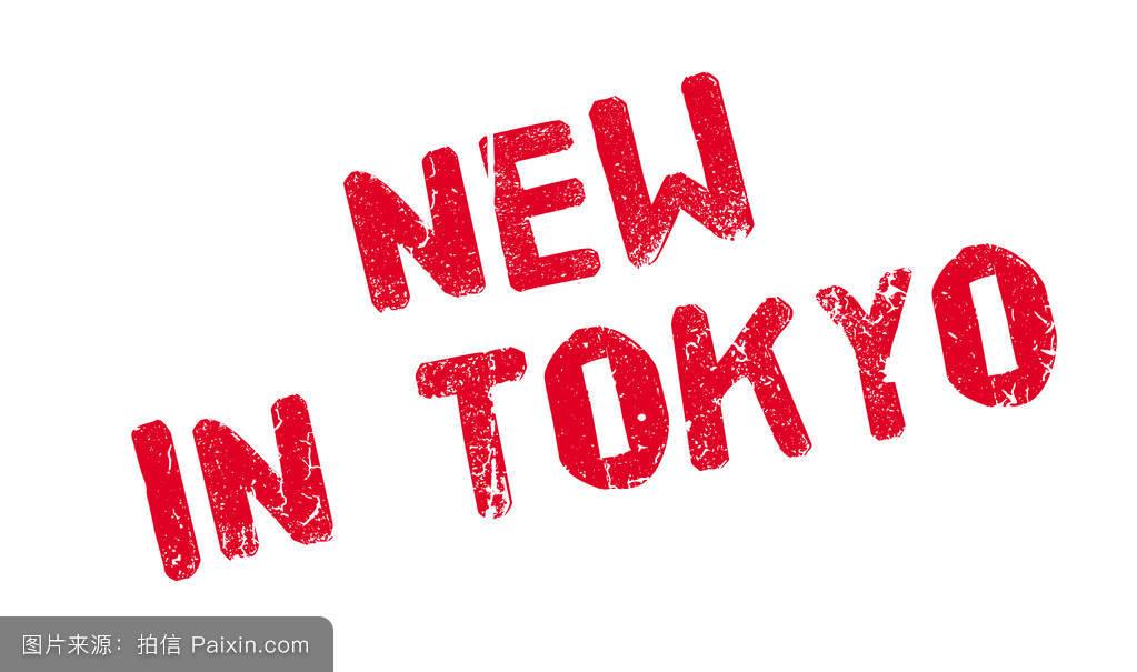 新�7��\�N�_东京新橡皮图章