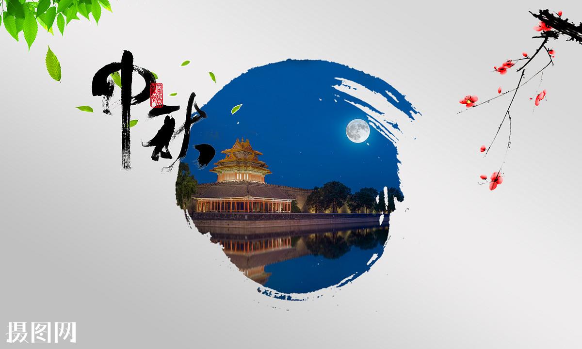 中秋,中秋节,节日,月饼,月圆,中国风,海报,创意,设计,字体,节约,清新图片
