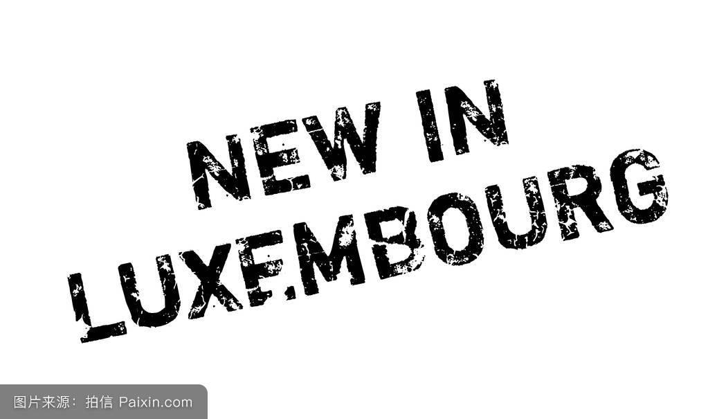新�9an:�9�k�f�x�_卢森堡新橡皮图章