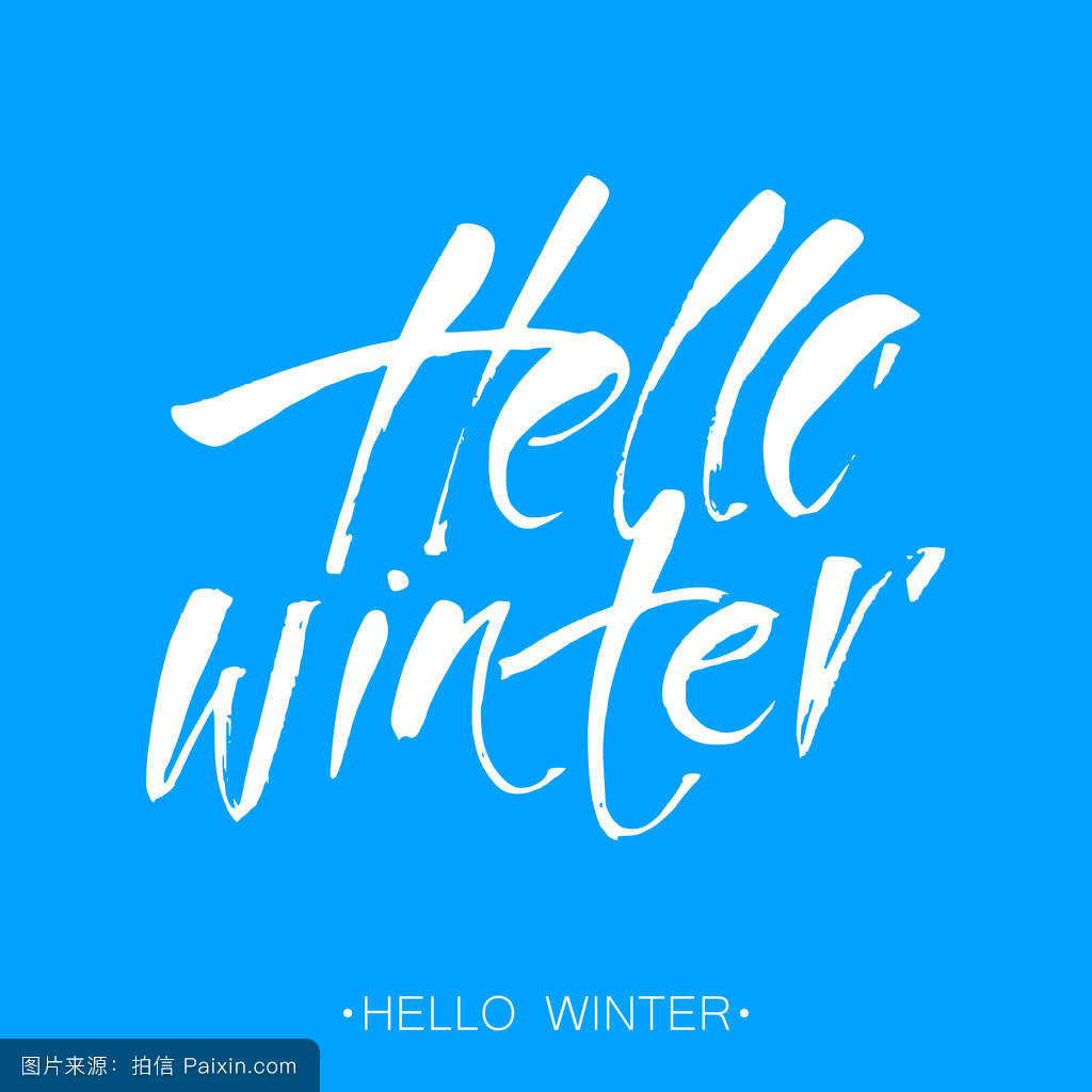 新�7��\�N�_你好,冬天的文字