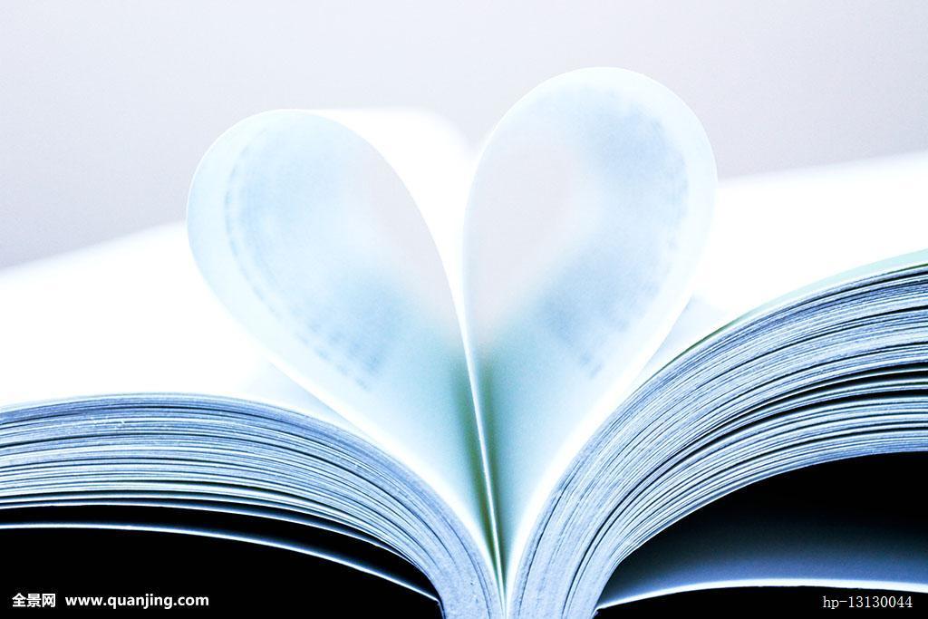 折成心形的书图片