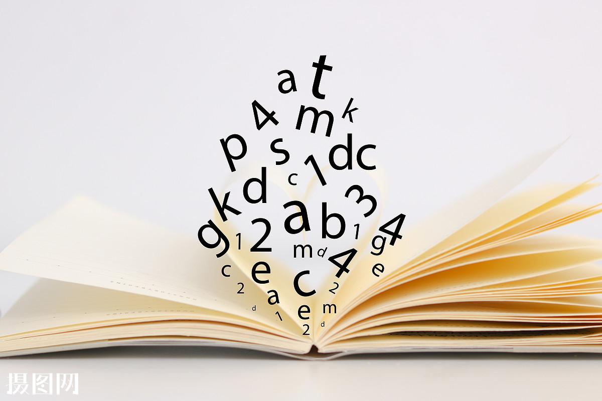 海报,书海,英文,字母,书本,翻页,数字,创意图片