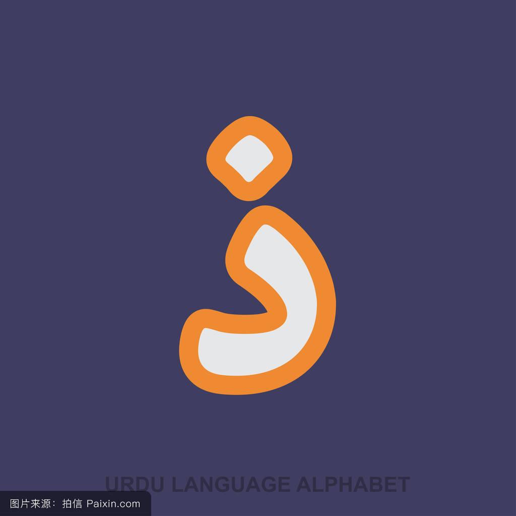 传统的,字母表,乌尔都语,国家的,变体,演讲,创造性的,签名,登记,印度图片