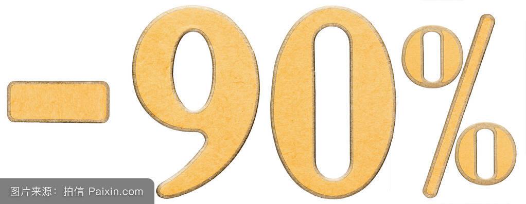 折扣.负数90百分之九十孤立数字