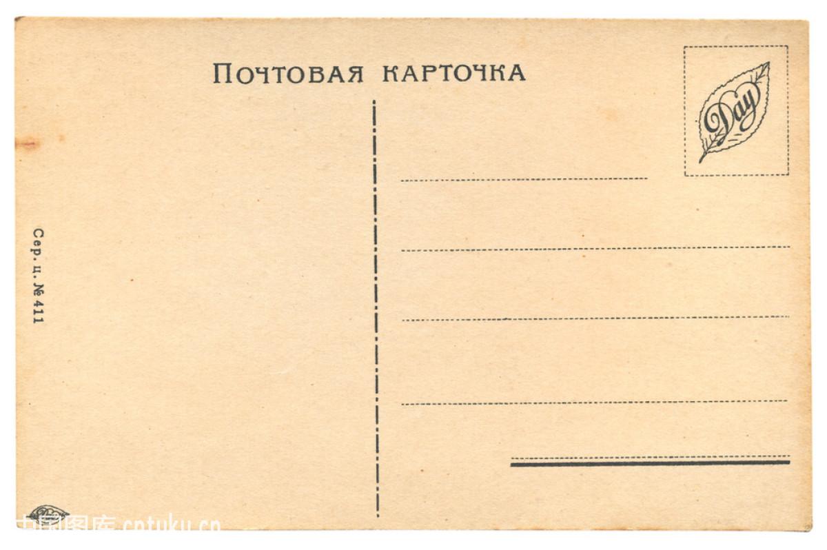 俄罗斯老式明信片背面图片