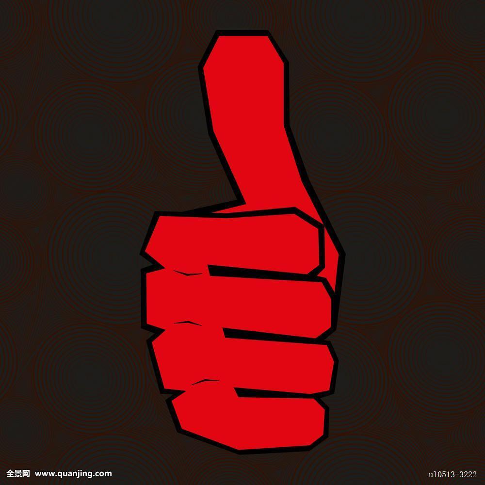 举手赞成表情包-在线图片欣赏图片