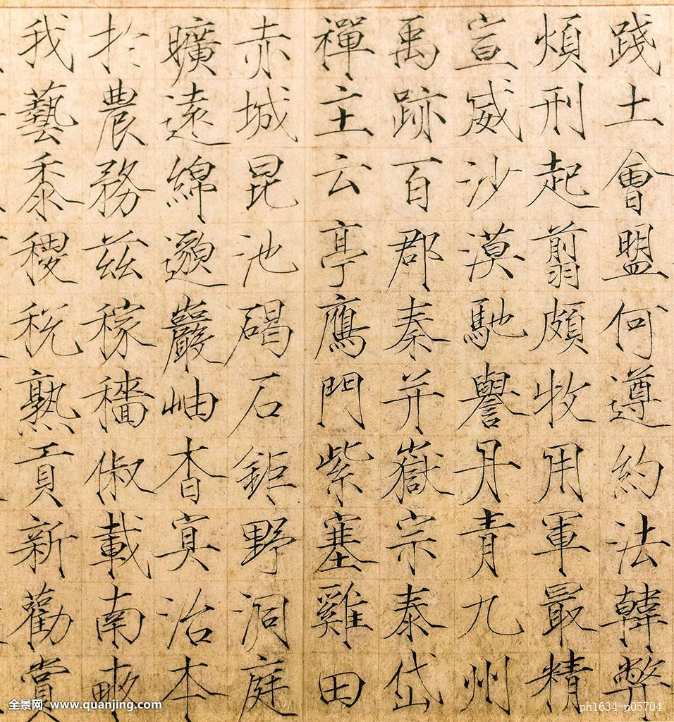楷书千字文全文书法分享展示