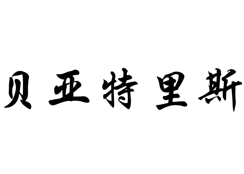 英文_英文,名字,书法,文字