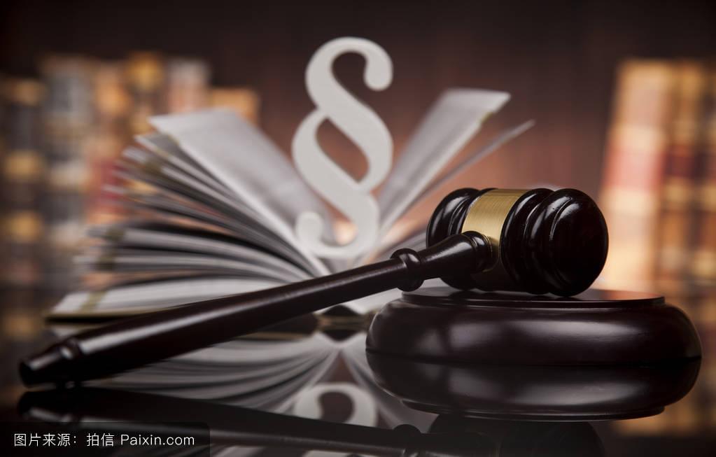 权威�y`iyd�y�d_木材,法庭,权威,清白,判断,律师,铁锤,概念,商业,木制的,法律,判决