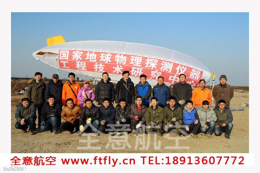 探测飞艇、飞艇、遥控飞艇、飞艇广告