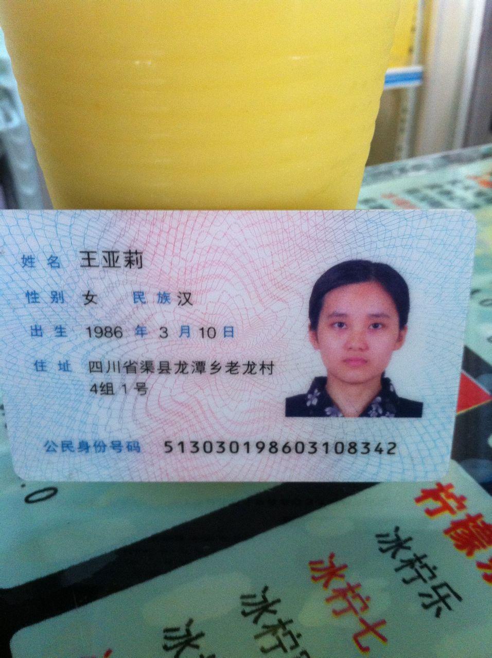 女身份证正面清晰照 老年女身份证正面照