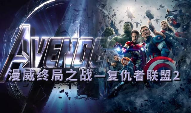 2015高分科幻动作《复仇者联盟2:奥创纪元》BD1080P.国英双语.中英双字