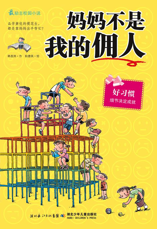 校园文学亚洲色图_最励志校园小说_百度百科