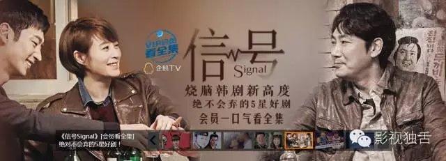 """""""刷新你的韓劇觀""""的《signal》,有多少人愿意為它付費圖片"""