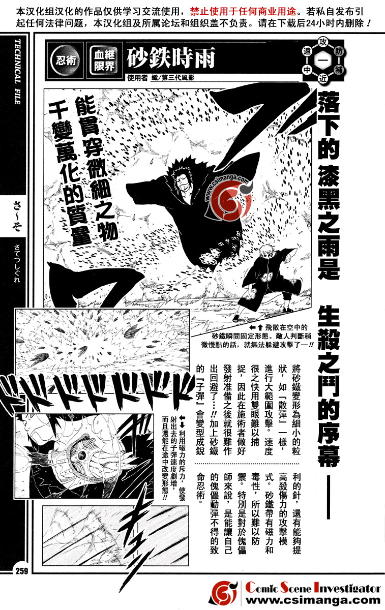 還是蝎殿~~~~!~~~; 火影忍者 者之書; 選擇本漫畫的鏡像瀏覽服務器圖片