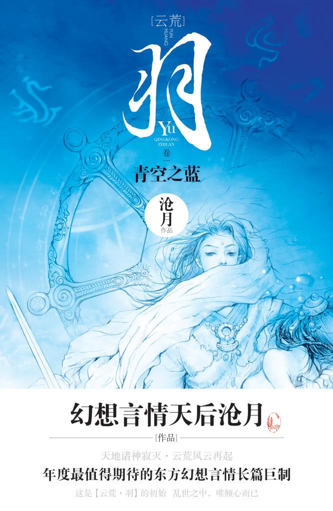 撸撸欥��Y��x�p_青空之蓝,来自沧月的頨卷.青空之蓝.
