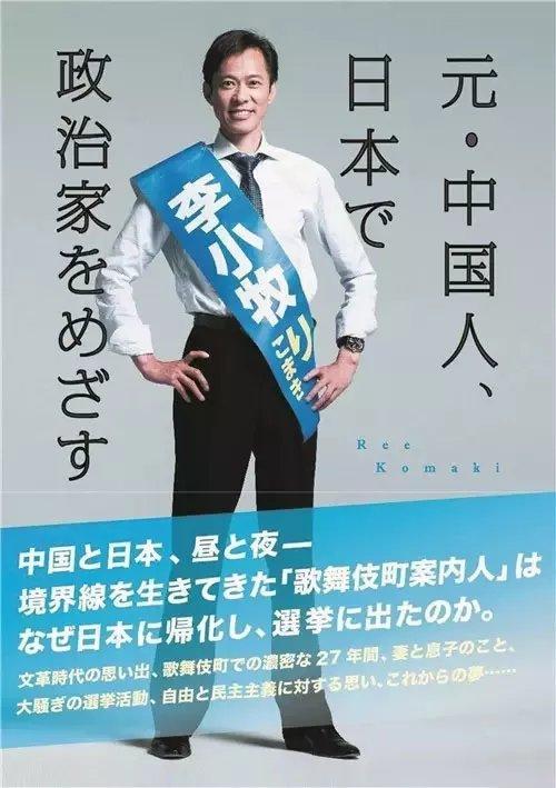 加入日本国籍的条件_一个湖南人在日本:从皮条客,到政客_百科TA说
