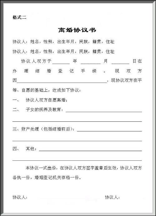 共同申請書(表格 2c) sample