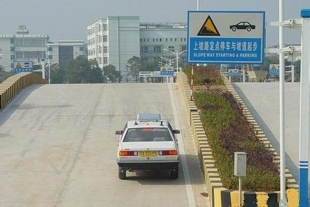 坡道起步_上坡路定点停车与坡道起步