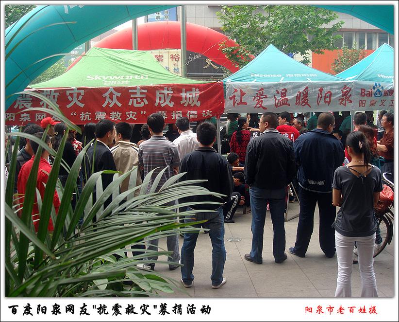 阳泉市贴吧_百度阳泉网友抗震救灾募捐的现场图片._阳泉吧_百度贴吧