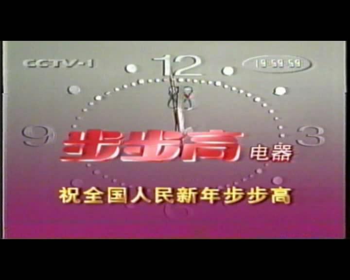 小品演员黑妹_1999年中国中央电视台春节联欢晚会 - 维基百科,自由的百科全书