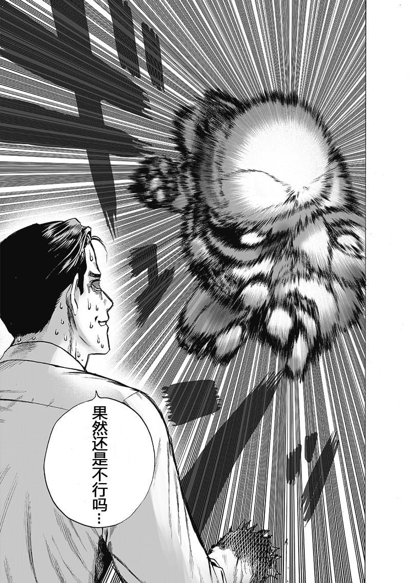 Onepunch Man - Cú đấm hủy diệt  chap 163 - Truyenmoi.xyz