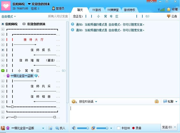 穿越火线yy公告_yy频道情侣小窝设计图片展示_yy频道情侣小窝设计相关图片下载