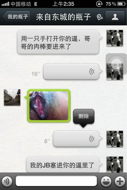微信少妇聊天_微信开放女暴露女微信自拍照 李毅吧微信开放少妇 图片