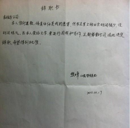 意见_辞职时在辞职信上写对公司的一些意见会给hr留下不好的印象吗?