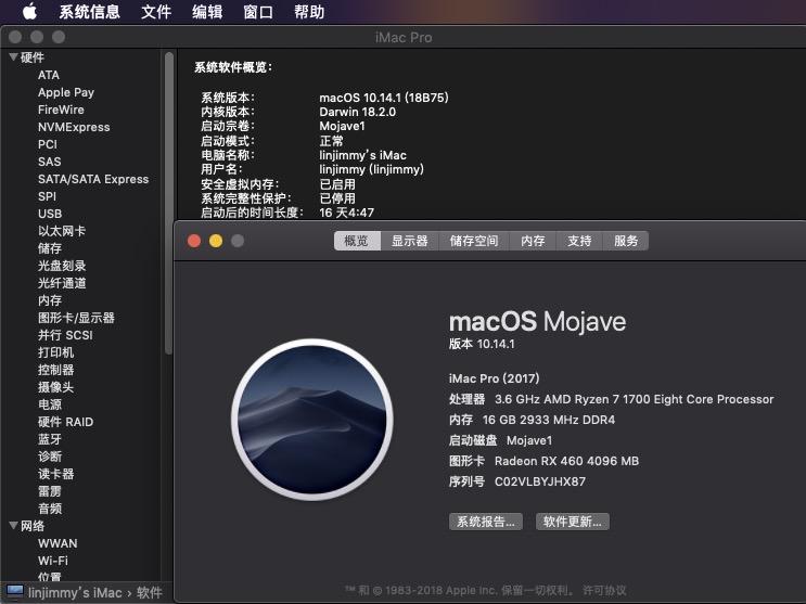 吉米黑苹果 AMD Ryzen锐龙3代macOS 10.14.1-6 Mojave V9安装教程-艾米莉亚