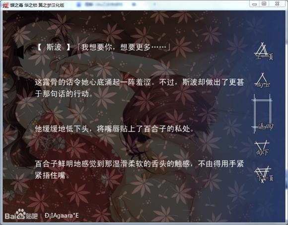 图解小兔gaara吧_回复:-图解-18x乙女向游戏''蝶之毒 华之锁'' (*/ω\*)_小兔 ...