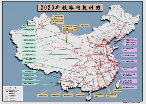 成都铁路局规划图_2020年最新国家铁路网规划图,已不见京张客运专线_内蒙古吧 ...
