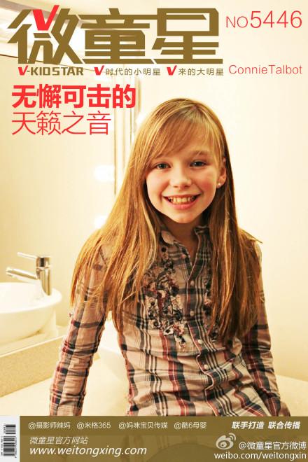 康妮路塔波特_【Nini★消息】康妮登上微童星杂志。【康妮塔波特吧】_百度贴吧