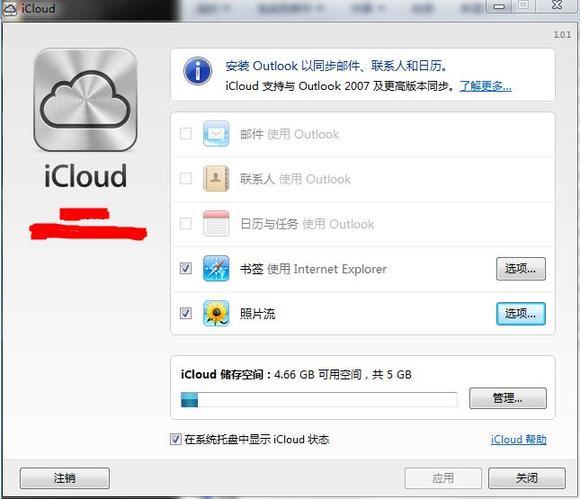 icloud照片流怎么用_icloud怎么用啊?我想把电脑里的图片搞到手机上.._iphone吧_百度贴吧