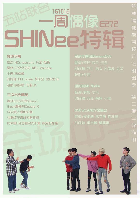一周偶像shinee中字_【SHINee闪耀】「161013 视频」161012一周偶像SHINee视频中字_shinee吧 ...