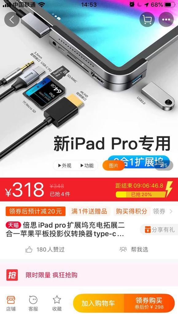 ipad mini 插u盘_2018版ipad pro ,没办法外接u盘吗?【ipadpro吧】_百度贴吧